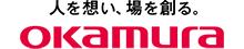 株式会社オカムラ