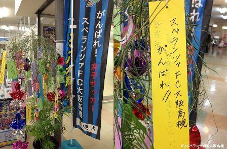 2013七夕飾り