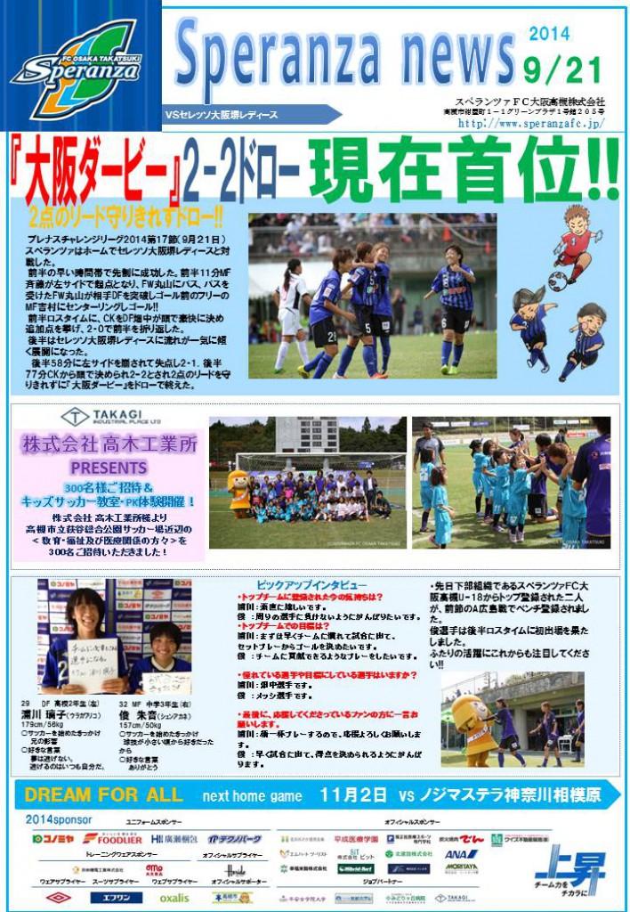 SPERANZA NEWS 9.21
