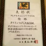 表彰式IMG_6733