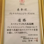 2014表彰状IMG_6731