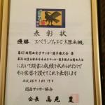 2014表彰状IMG_6732