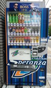 スペランツァFC大阪高槻支援自販機