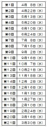 2015kids_schedule