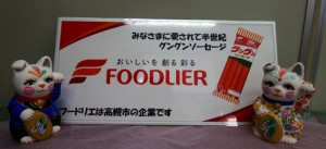 foodrier_event_s