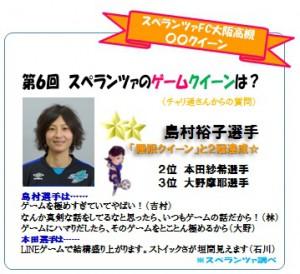 150609_game_q