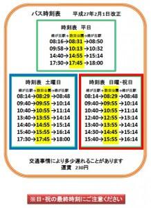 bus_timetable
