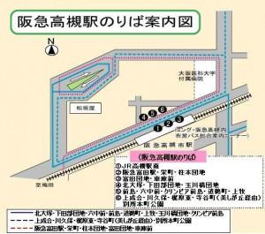 hankyuutakatsuki25