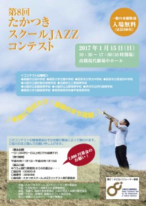 2017_tsjc-flyer-1