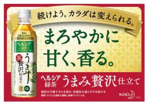 ヘルシア緑茶POP